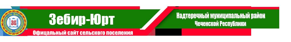 Зебир-Юрт | Администрация Надтеречного района ЧР